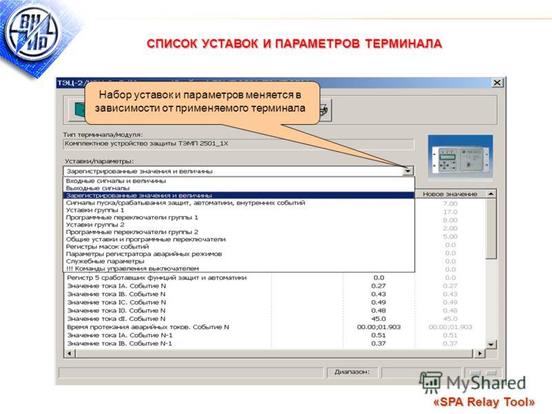 Набор уставок и параметров меняется в зависимости от применяемого терминала СПИСОК УСТАВОК И ПАРАМЕТРОВ ТЕРМИНАЛА «SPA Relay Tool»