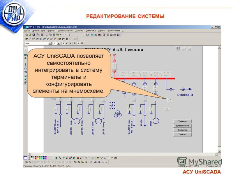 РЕДАКТИРОВАНИЕ СИСТЕМЫ АСУ UniSCADA позволяет самостоятельно интегрировать в систему терминалы и конфигурировать элементы на мнемосхеме. АСУ UniSCADA