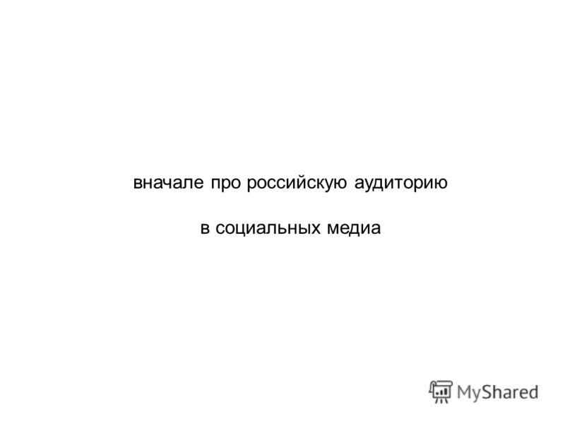вначале про российскую аудиторию в социальных медиа