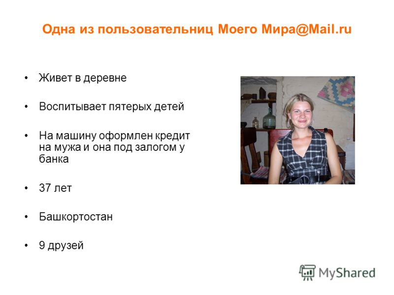 Одна из пользовательниц Моего Мира@Mail.ru Живет в деревне Воспитывает пятерых детей На машину оформлен кредит на мужа и она под залогом у банка 37 лет Башкортостан 9 друзей