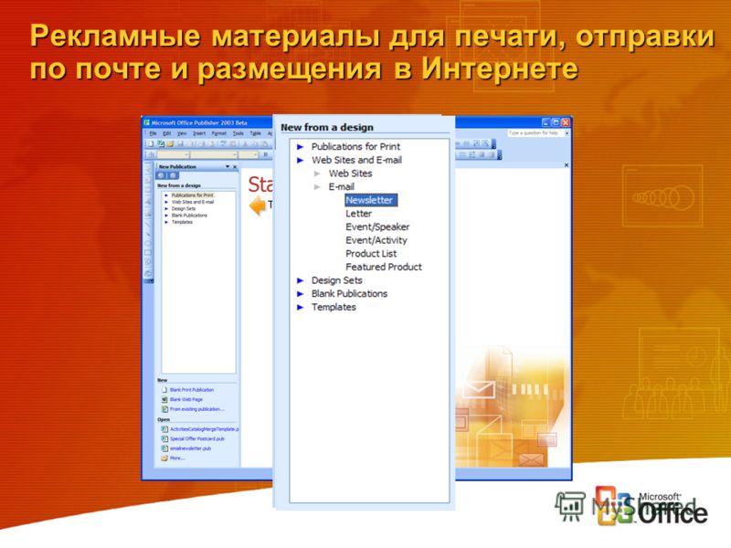 Рекламные материалы для печати, отправки по почте и размещения в Интернете