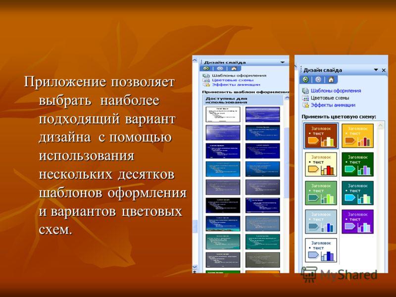 Приложение позволяет выбрать наиболее подходящий вариант дизайна с помощью использования нескольких десятков шаблонов оформления и вариантов цветовых схем.