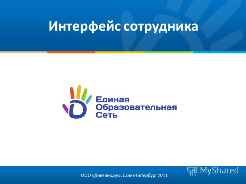 Интерфейс сотрудника ООО «Дневник.ру», Санкт-Петербург 2011
