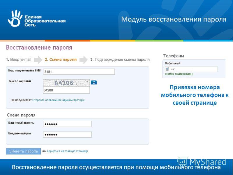 Восстановление пароля осуществляется при помощи мобильного телефона Модуль восстановления пароля Привязка номера мобильного телефона к своей странице