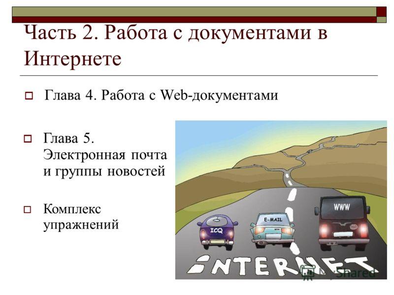 Часть 2. Работа с документами в Интернете Глава 4. Работа с Web-документами Глава 5. Электронная почта и группы новостей Комплекс упражнений