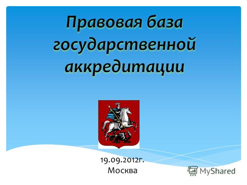 19.09.2012г. Москва