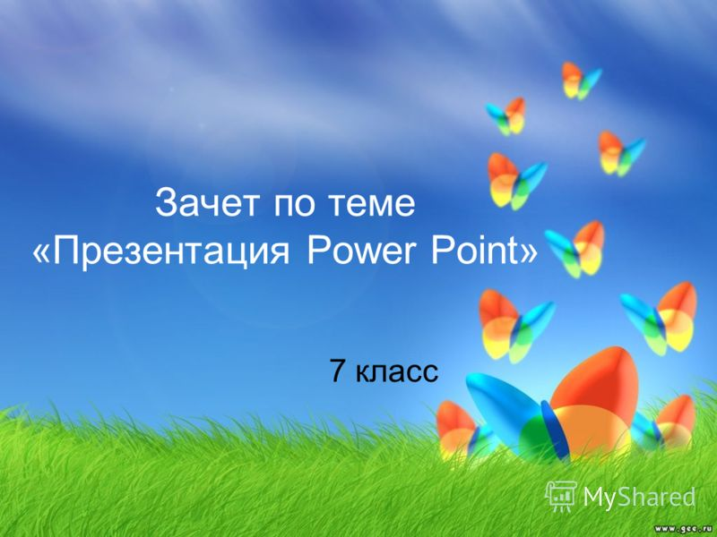 Зачет по теме «Презентация Power Point» 7 класс