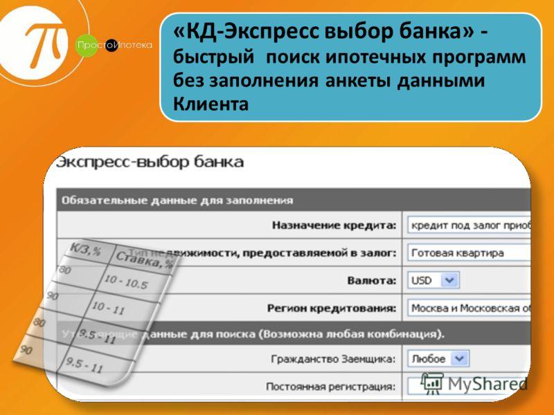 «КД-Экспресс выбор банка» - быстрый поиск ипотечных программ без заполнения анкеты данными Клиента
