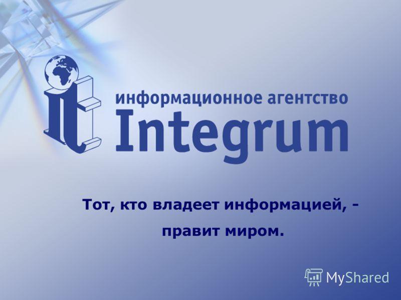 Тот, кто владеет информацией, - правит миром.