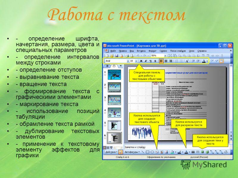 Работа с текстом - определение шрифта, начертания, размера, цвета и специальных параметров - определение интервалов между строками - определение отступов - выравнивание текста - вращение текста - формирование текста с графическими элементами - маркир