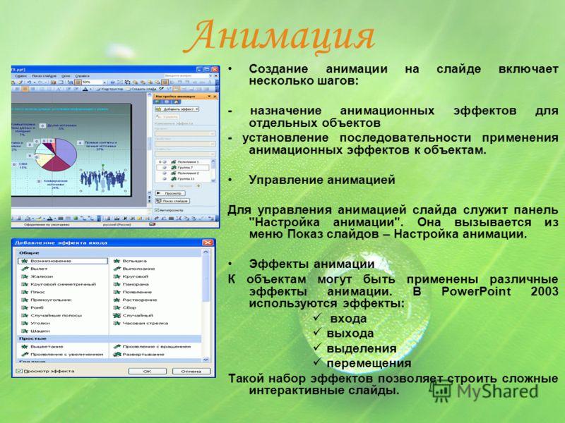 Анимация Создание анимации на слайде включает несколько шагов: - назначение анимационных эффектов для отдельных объектов - установление последовательности применения анимационных эффектов к объектам. Управление анимацией Для управления анимацией слай