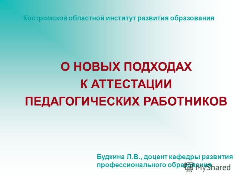 Костромской областной институт развития образования