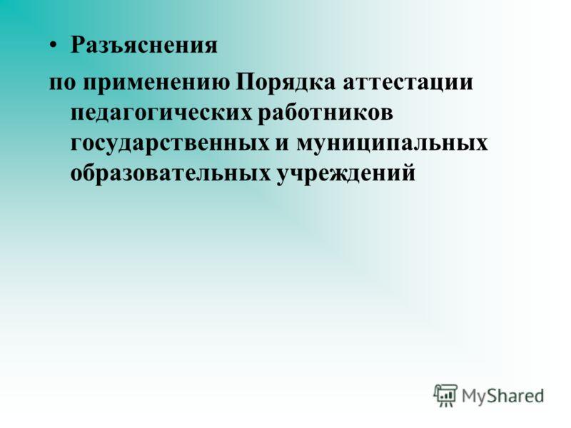 Разъяснения по применению Порядка аттестации педагогических работников государственных и муниципальных образовательных учреждений