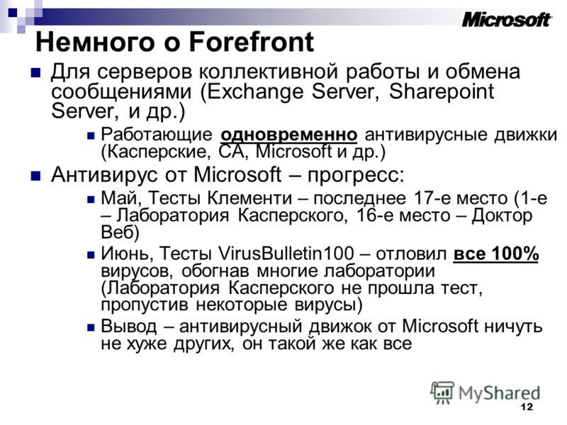 12 Немного о Forefront Для серверов коллективной работы и обмена сообщениями (Exchange Server, Sharepoint Server, и др.) Работающие одновременно антивирусные движки (Касперские, CA, Microsoft и др.) Антивирус от Microsoft – прогресс: Май, Тесты Клеме
