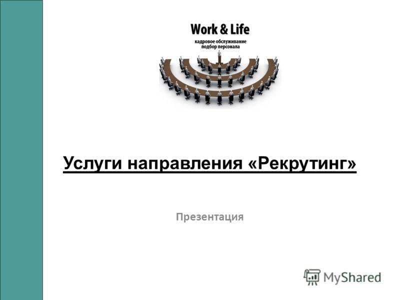 Услуги направления «Рекрутинг» Презентация