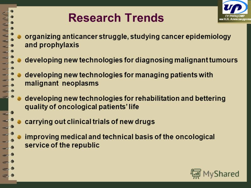 ГУ РНПЦ ОМР им Н.Н. Александрова Research Trends organizing anticancer struggle, studying cancer epidemiology and prophylaxis developing new technologies for diagnosing malignant tumours developing new technologies for managing patients with malignan