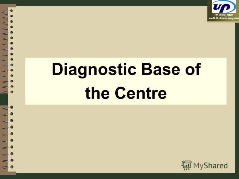 ГУ РНПЦ ОМР им Н.Н. Александрова Diagnostic Base of the Centre
