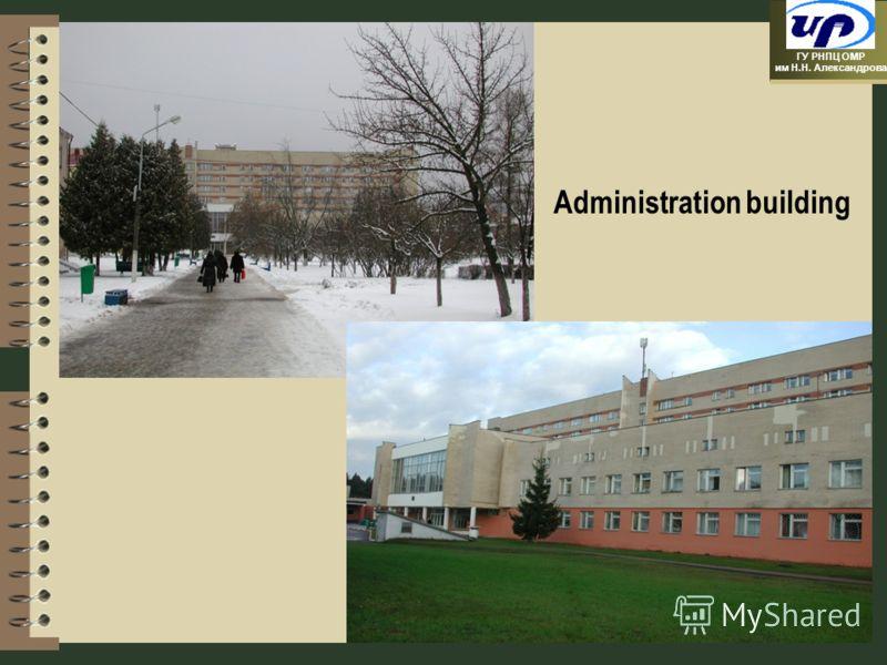 ГУ РНПЦ ОМР им Н.Н. Александрова Administration building