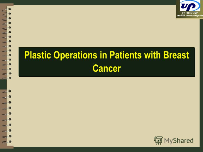 ГУ РНПЦ ОМР им Н.Н. Александрова Plastic Operations in Patients with Breast Cancer