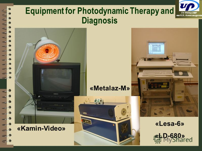 ГУ РНПЦ ОМР им Н.Н. Александрова Equipment for Photodynamic Therapy and Diagnosis «Metalaz-M» «Kamin-Video» «Lesa-6» «LD-680»