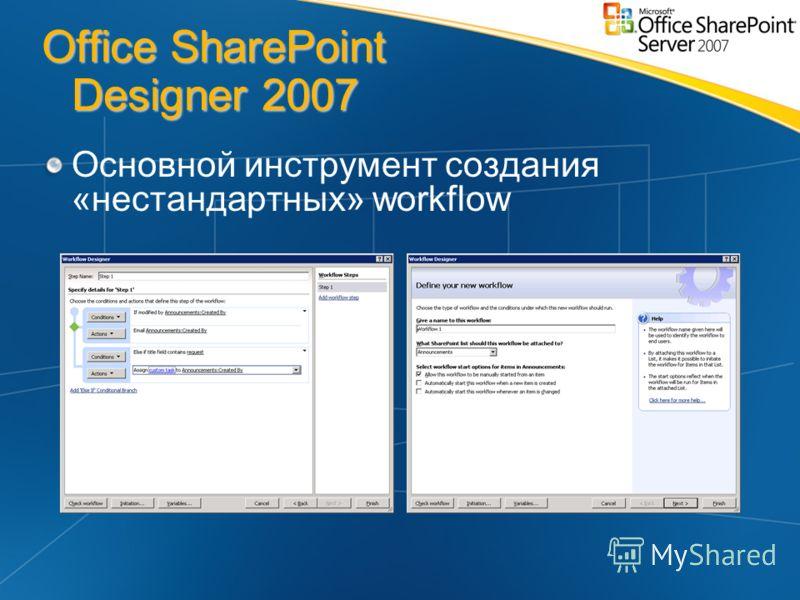 Основной инструмент создания «нестандартных» workflow Office SharePoint Designer 2007