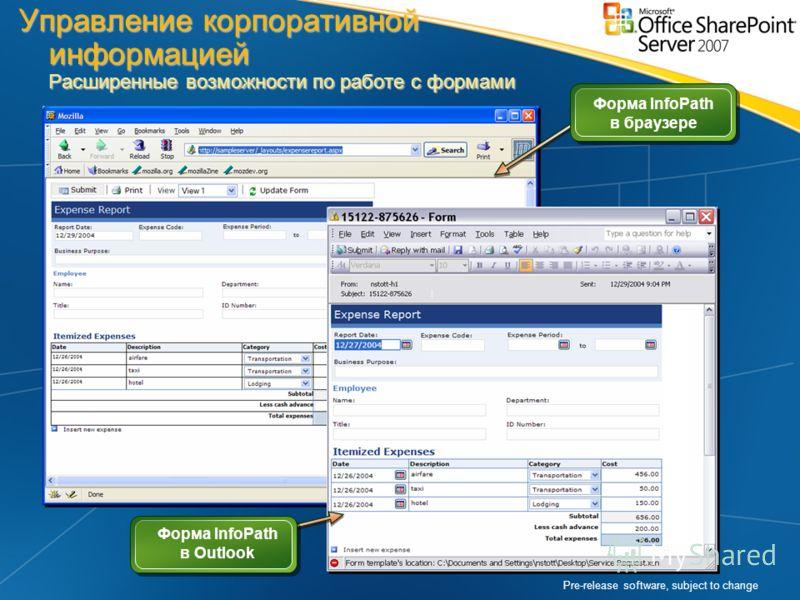 Форма InfoPath в Outlook Форма InfoPath в браузере Pre-release software, subject to change Управление корпоративной информацией Расширенные возможности по работе с формами