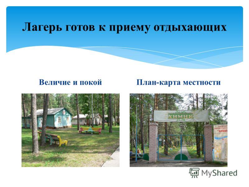 Лагерь готов к приему отдыхающих Величие и покойПлан-карта местности