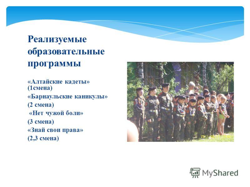«Алтайские кадеты» (1смена) «Барнаульские каникулы» (2 смена) «Нет чужой боли» (3 смена) «Знай свои права» (2,3 смена) Реализуемые образовательные программы