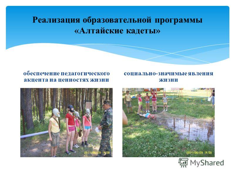 Реализация образовательной программы «Алтайские кадеты» обеспечение педагогического акцента на ценностях жизни социально-значимые явления жизни