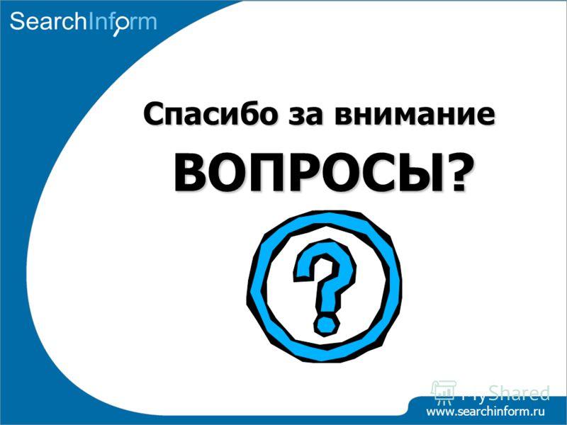 ВОПРОСЫ? Спасибо за внимание www.searchinform.ru