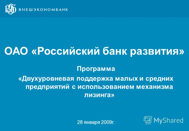 1 ДД, MM, ГГ, город ОАО «Российский банк развития» Программа «Двухуровневая поддержка малых и средних предприятий с использованием механизма лизинга» 28 января 2009г.