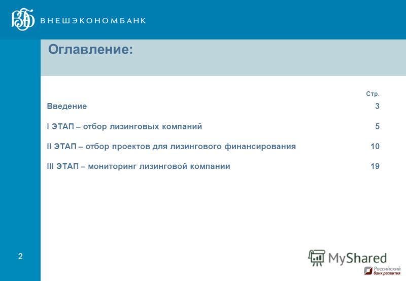 2 Оглавление: Введение 3 I ЭТАП – отбор лизинговых компаний 5 II ЭТАП – отбор проектов для лизингового финансирования10 III ЭТАП – мониторинг лизинговой компании19 Стр.
