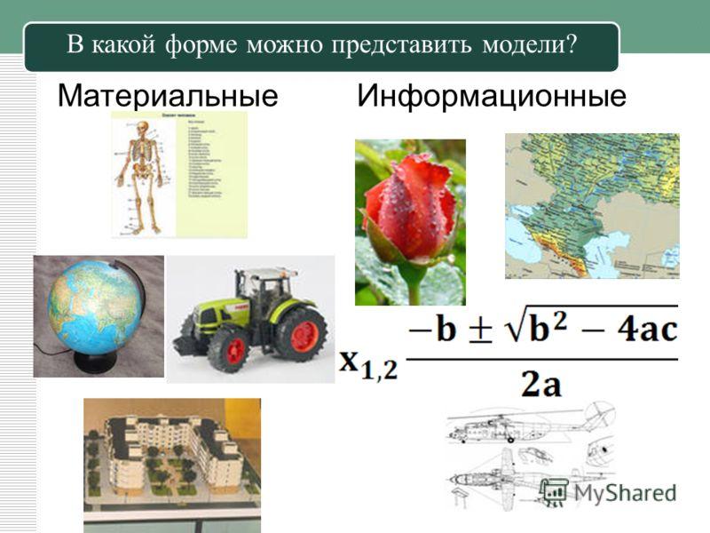 В какой форме можно представить модели? МатериальныеИнформационные