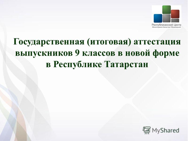 Государственная (итоговая) аттестация выпускников 9 классов в новой форме в Республике Татарстан