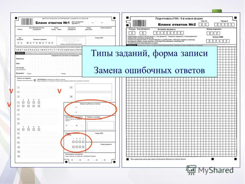Типы заданий, форма записи Замена ошибочных ответов V V V