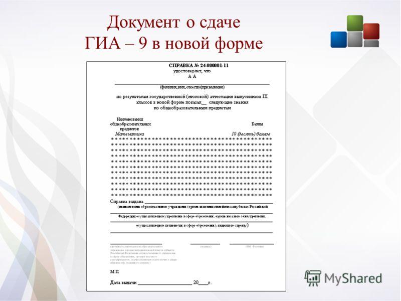 Документ о сдаче ГИА – 9 в новой форме