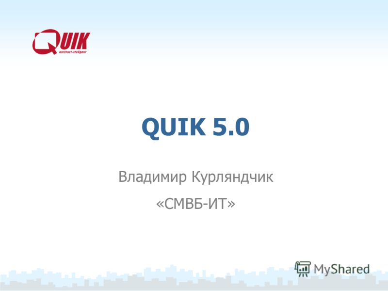 QUIK 5.0 Владимир Курляндчик «СМВБ-ИТ»