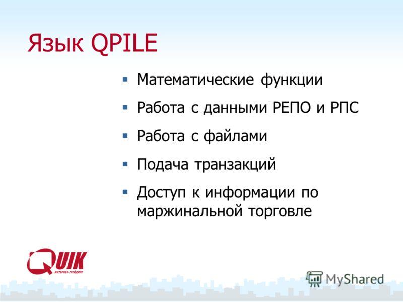 Язык QPILE Математические функции Работа с данными РЕПО и РПС Работа с файлами Подача транзакций Доступ к информации по маржинальной торговле