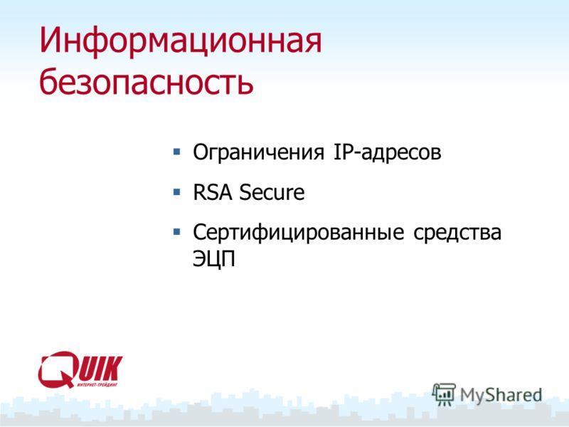 Информационная безопасность Ограничения IP-адресов RSA Secure Сертифицированные средства ЭЦП