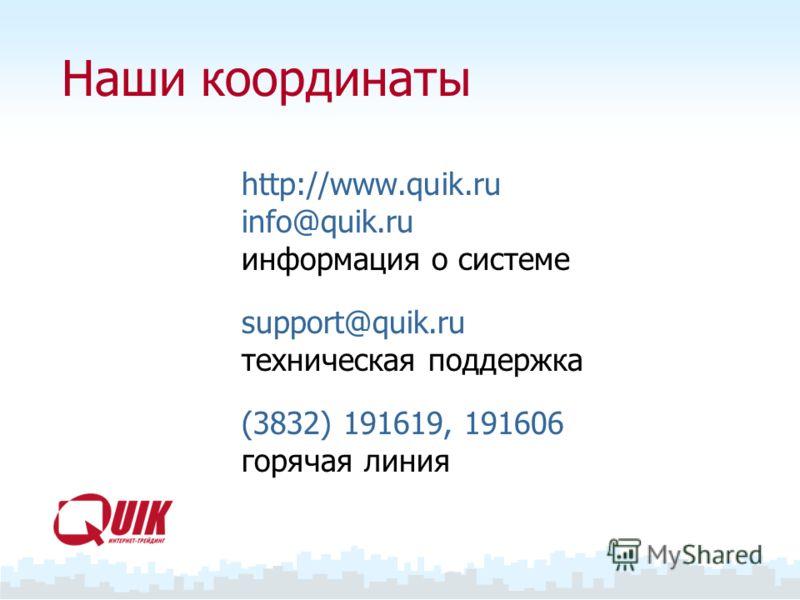 Наши координаты http://www.quik.ru info@quik.ru информация о системе support@quik.ru техническая поддержка (3832) 191619, 191606 горячая линия
