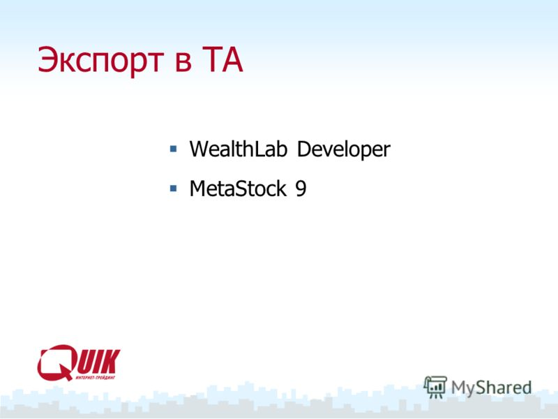 Экспорт в ТА WealthLab Developer MetaStock 9