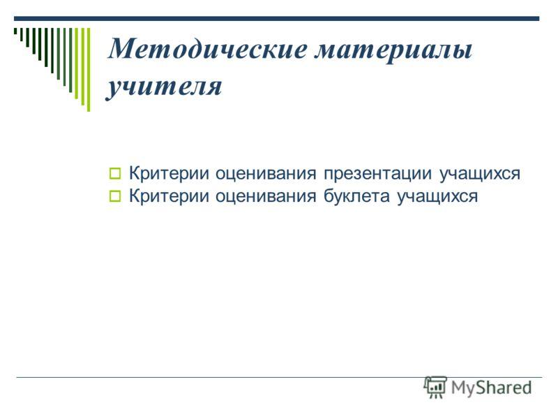 Методические материалы учителя Критерии оценивания презентации учащихся Критерии оценивания буклета учащихся
