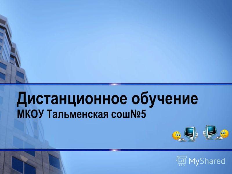Дистанционное обучение МКОУ Тальменская сош5