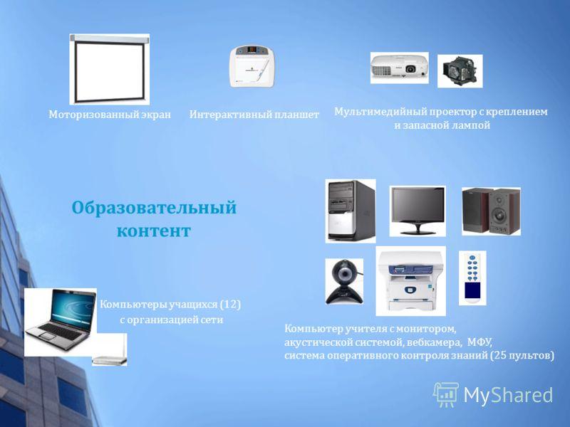 Моторизованный экран Мультимедийный проектор с креплением и запасной лампой Образовательный контент Компьютеры учащихся (12) с организацией сети Компьютер учителя с монитором, акустической системой, вебкамера, МФУ, система оперативного контроля знани