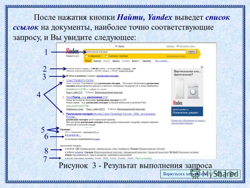Рисунок 3 - Результат выполнения запроса Вернуться к ходу работы После нажатия кнопки Найти, Yandex выведет список ссылок на документы, наиболее точно соответствующие запросу, и Вы увидите следующее: 1 2 3 4 5 6 7 8