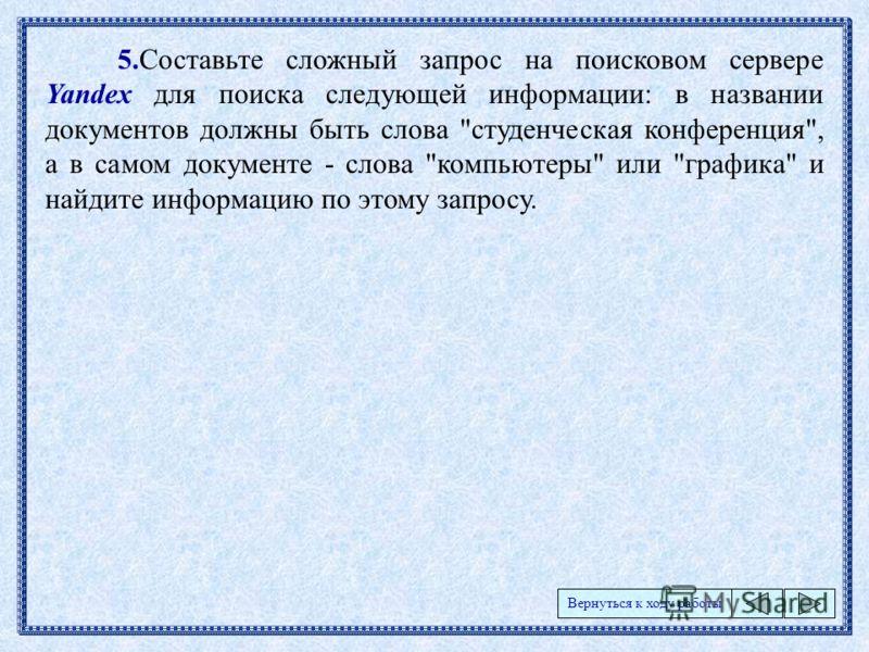 5.Составьте сложный запрос на поисковом сервере Yandex для поиска следующей информации: в названии документов должны быть слова