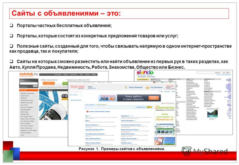 Сайты с объявлениями – это: Порталы частных бесплатных объявлений; Порталы, которые состоят из конкретных предложений товаров или услуг; Полезные сайты, созданный для того, чтобы связывать напрямую в одном интернет-пространстве как продавца, так и по