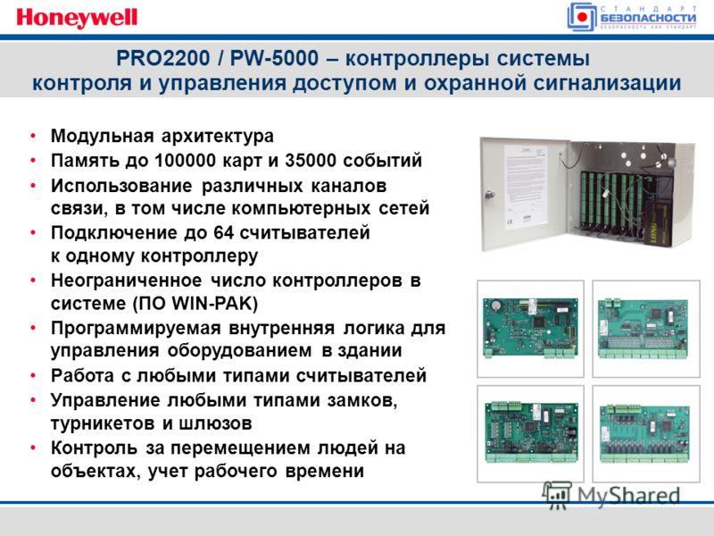 PRO2200 / PW-5000 – контроллеры системы контроля и управления доступом и охранной сигнализации Модульная архитектура Память до 100000 карт и 35000 событий Использование различных каналов связи, в том числе компьютерных сетей Подключение до 64 считыва