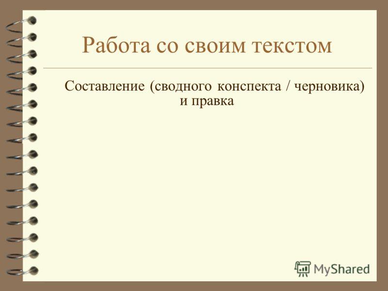 Работа со своим текстом Составление (сводного конспекта / черновика) и правка