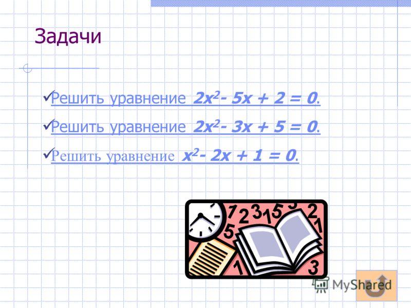 Формула корней квадратного уравнения Обобщив рассмотренные случаи получаем формулу корней квадратного уравнения ах 2 + bх + с = 0. К тесту